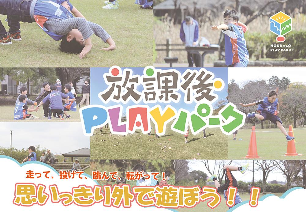 playpark-sample